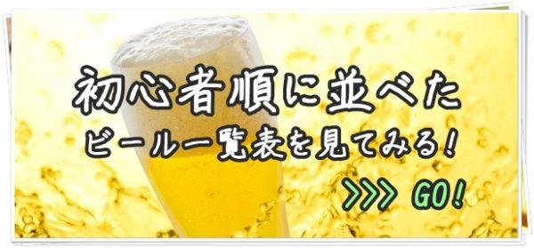 ビール 初心者一覧表