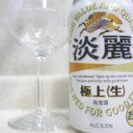 キリンビール「淡麗」