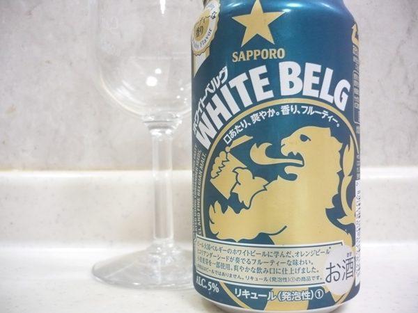 サッポロビール「WHITE BERG(ホワイトベルグ)」