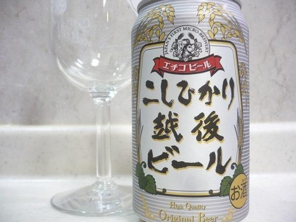 エチゴビール「こしひかり越後ビール」