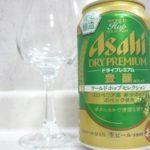 アサヒビール「ドライプレミアム豊穣ワールドホップセレクション」