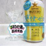 サッポロビール「爽快ゼロ(極ZERO)」
