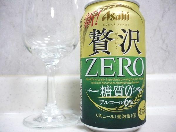 アサヒビール「贅沢ZERO」