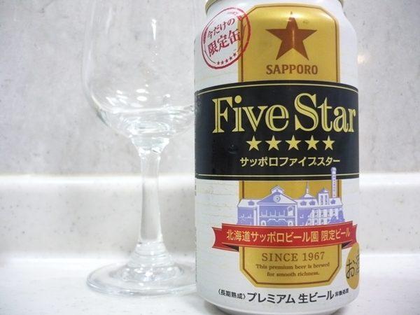 サッポロビール「FiveStar(ファイブスター)」