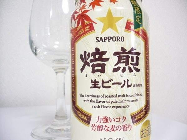 サッポロビール「焙煎」