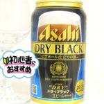 アサヒビール「スーパードライBLACK」