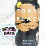"""ヤッホーブルーイング「東京ブラック""""本場の黒ビール""""」"""