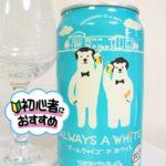 エチゴビール「オールウェイズァホワイト(ALWAYS A WHITE)」