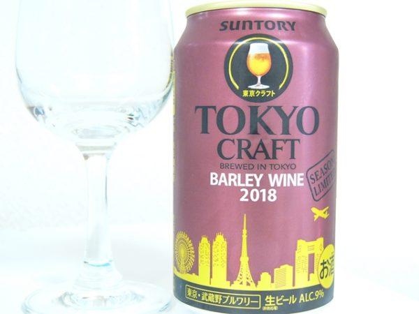 サントリー「TOKYO CRAFT BARLEY WINE 2018」