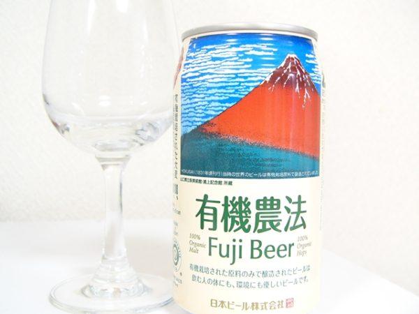 日本ビール株式会社「Fuji Beer」