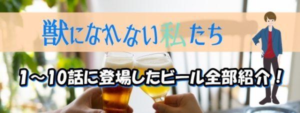 水10ドラマ「けもなれ」に登場したビール紹介まとめ
