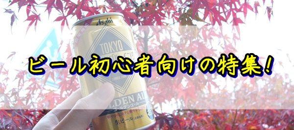 ビール初心者向けの特集!