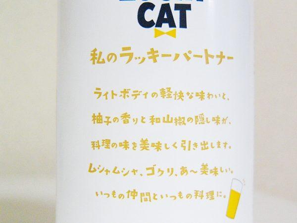 黄桜「LUCKY CAT(旨味ホワイトエール)」