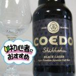 コエドブルワリー「COEDO(Shikkoku)」