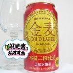 サントリービール「金麦(GOLD LAGER)」