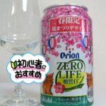 アサヒビール「オリオンビール ZERO LIFE 糖質0」