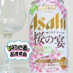 アサヒビール「クリアアサヒ桜の宴」