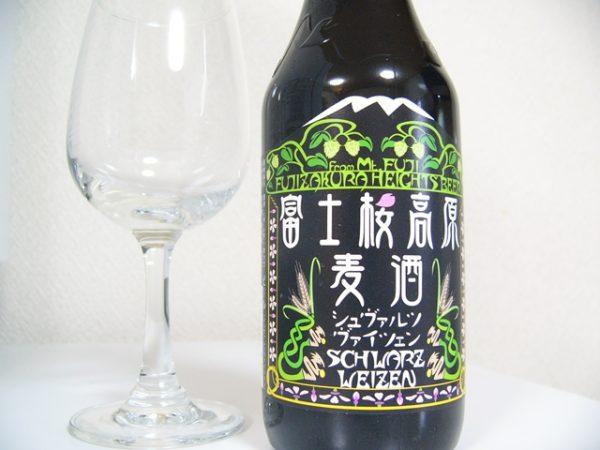 富士桜高原麦酒「シュヴァルツヴァイツェン(SCHWARZ WEIZEN)」