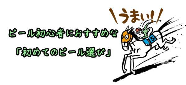 ビール初心者におすすめな「初めてのビール選び」!
