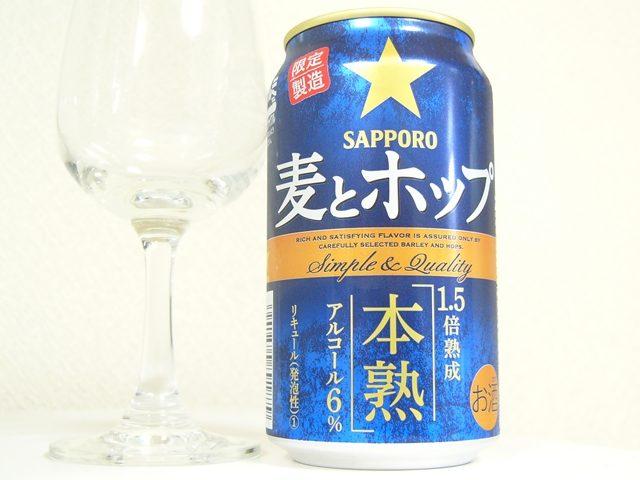 サッポロビール「麦とホップ 本熟」