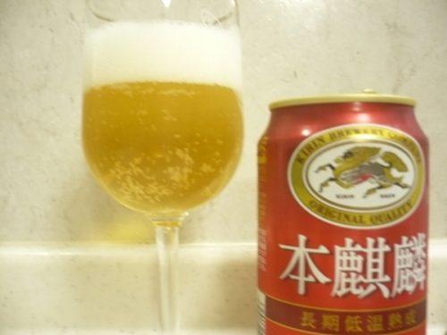 キリンビール「本麒麟」の特徴