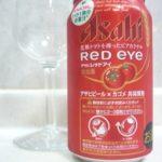 アサヒビール「RED EYE(レッドアイ)」