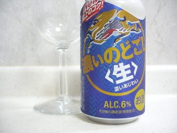 キリンビール「濃いのどごし生」