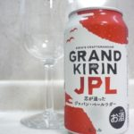 グランドキリン「JPL芯が通ったジャパン・ペールラガー」