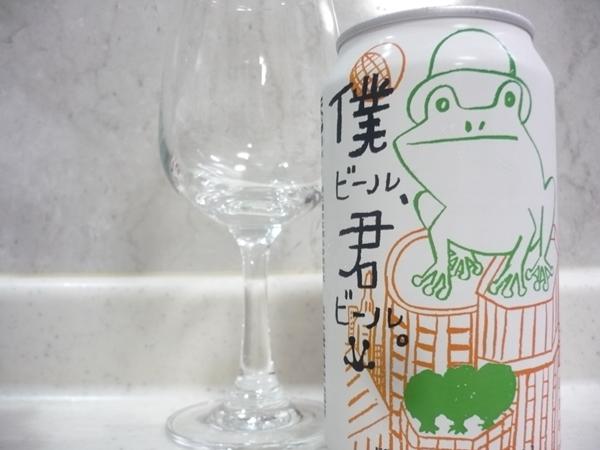 ヤッホーブルーイング「僕ビール君ビール」