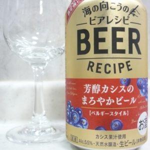 サントリー「芳醇カシスのまろやかビール(ベルギースタイル)」