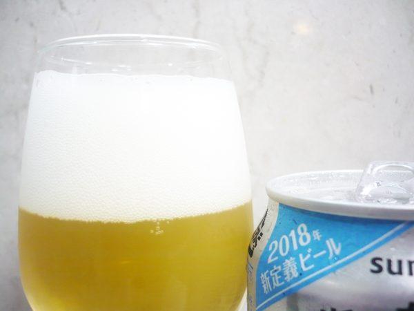 サントリー「オレンジピールのさわやかビール(カリフォルニアスタイル)」
