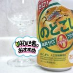 キリンビール「のどごし生0(ゼロ)」