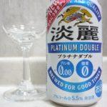 キリンビール「淡麗プラチナダブル」