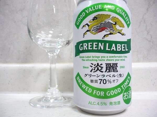 アサヒビール「淡麗グリーンラベル糖質70%オフ」