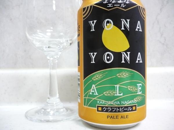 ヤッホーブルーイング「YONA YONA ALE(よなよなエール)」