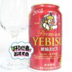 サッポロビール「YEBISU~琥珀エビス~」