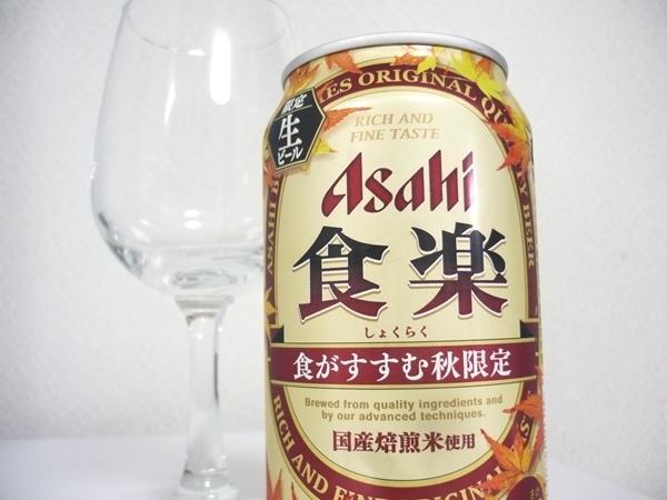 アサヒビール「食楽」