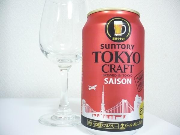 サントリー「TOKYO CRAFT SAISON(東京クラフトセゾン)」