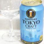 サントリー「TOKYO CRAFT PALE ALE(東京クラフトペールエール)」