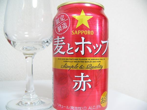 サッポロビール「麦とホップ赤」