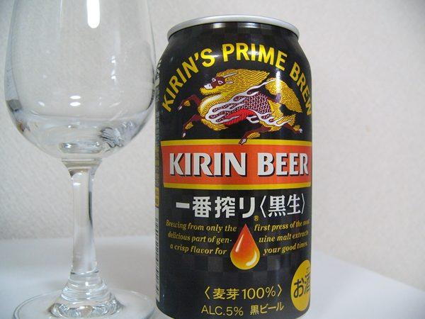 キリンビール「一番搾り(黒生)」