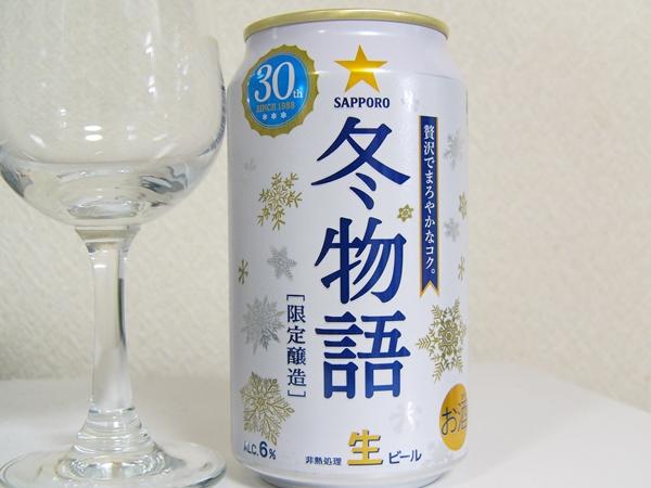 サッポロビール「冬物語」