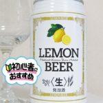 日本ビール株式会社「LEMON BEER 生」