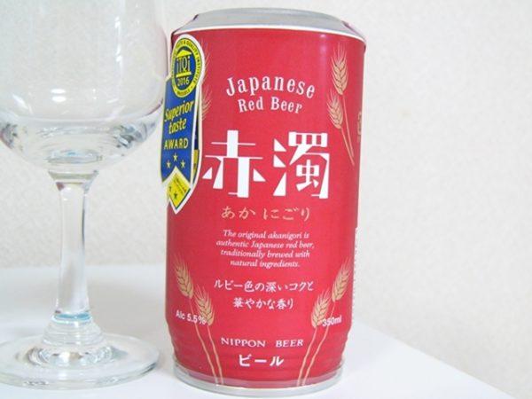 日本ビール「ベルギー直送あかにごり(赤濁)」