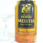サッポロビール「エビスマイスター(YEBISU MEISTER)」