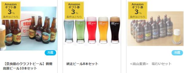 ふるさと納税の地ビール