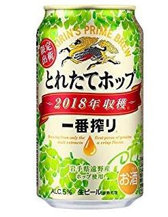 キリンビール『一番搾り』