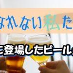 【特集】水10ドラマ「けもなれ」1~10話に登場したビール全部紹介!