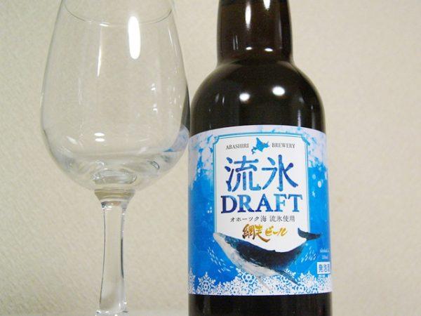 網走ビール「流氷ドラフト」