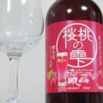 網走ビール「桜桃の雫」